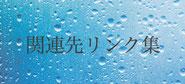 神奈川県相模原市南区・外国人在留資格入管ビザ申請・帰化申請サポート専門行政書士事務所【ビザカナ相模原】の関連先リンク