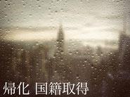 帰化許可申請・日本国籍取得手続き案内のページへ。相模原市南区の帰化申請・外国人の在留資格ビザ申請サポート専門行政書士事務所【ビザカナ相模原】がサポートします。「神奈川県全域・川崎・横浜・東京」対応。帰化の相談初回完全無料です。