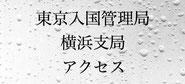 神奈川全域の在留資格ビザ申請は東京入国管理局・横浜支局で可能です。相模原市南区の外国人在留資格ビザ申請・帰化申請サポート専門行政書士事務所【ビザカナ相模原】がお客様の代わりに入管に申請代行!