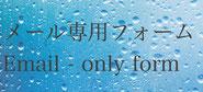 日本の在留資格(ビザ)入管申請・帰化許可申請(日本の国籍取得)のメール専用フォームから送信してください。神奈川県相模原市南区の外国人在留資格ビザ申請・帰化申請サポート専門行政書士事務所「ビザカナ相模原」「神奈川県全域・横浜・川崎・東京」対応。お問い合わせやご相談はもちろん無料です。