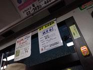 京成バス様のご厚意で  アイリスループに掲示