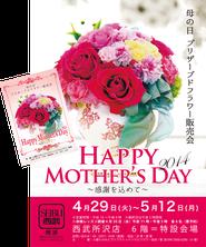 セ・タケミ 2014母の日