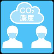 二酸化炭素濃度の監視