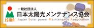 一般社団法人 日本太陽光メンテナンス協会