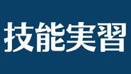 オフィスタカ行政書士事務所(岡山県岡山市北区) 技能実習制度