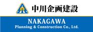 中川企画建設公式HP