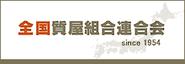 全国質屋組合連合会ロゴ