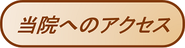 KOSカイロプラクティック初台オフィス アクセス 詳細 ボタン