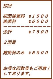 KOSカイロプラクティック初台オフィス 料金システム 簡略表示