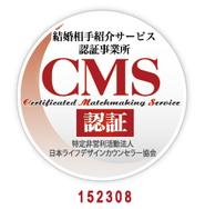 jyujyuは、経済産業省が作成した、「結婚相手紹介サービス業に関するガイドライン」を基に、第3者機関が結婚相談所を審査し、審査基準を満たしたところに認証発行される「マル適マーク」を取得しています。