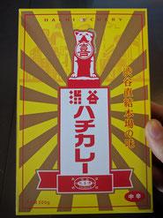 ハチカレー(参考商品)