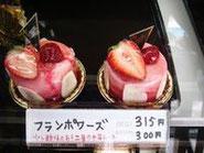 【フランポワーズ】