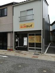 はんこ屋はんず 金澤町家店舗