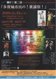 第二回多賀城市民の歌謡祭