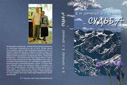 Пейзаж на обложке сборника стихов и рассказов