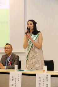 間伐・間伐材利用推進コンクールの表彰式に出席した昨年の女神の佐野加奈さん。飯塚さんも様々な場での活動が予定されている。