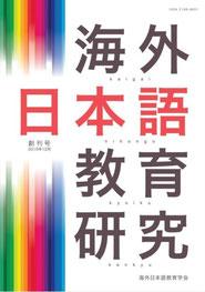 『海外日本語教育研究』創刊号