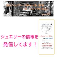 ジュエリーローランブログ ジュエリー三昧in大阪 船場~ローランママの日記