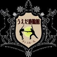 ダンスホール うえだ鹿鳴館  〒386-0002   長野県上田市住吉98 Tel (0268) 25-4198 何をはじめるにも勇気は要りますし、特にダンスとなれば、気構えてしまいがちになります。身体が硬いし、リズム音痴だし、もう歳だし…  やはり恥ずかしい…  けれど、楽しそうだなぁ…  ほんのちょっとの勇気をだして、うえだ鹿鳴館に踏み込めば、素晴らしい世界へとエスコートいたします! 社交ダンスは、普段かたくなりがちな表情や表現も自然と豊かになり、ご自身だけでなく、あなたの周りの人をも幸せにします。