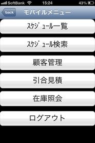 iPhone メニュー