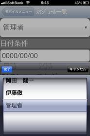 iPhone スケジュール 選択