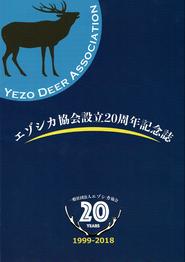 エゾシカ協会20周年記念誌
