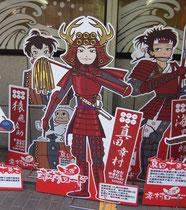 幸村と十勇士のパネルがお出迎え
