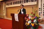 高知県技術士会の定例総会