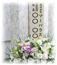 葬儀用供花