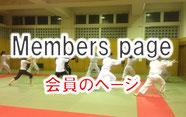 会員のページ(川崎・鶴見)