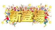 お得なセットコースが新登場!!