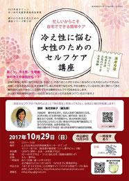 「冷え性に悩む女性のためのセルフケア講座 」チラシ