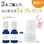 ひのきナイトオイル35ml 2本ご購入でミニサイズ3mlプレゼント☆