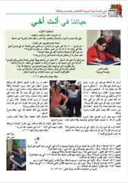 Circulaire décembre 2016-Arabe
