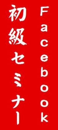 Facebook初級セミナー島根県松江市《ホームページ運営専門店》文泉堂