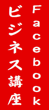Facebookビジネス講座島根県松江市《ホームページ運営専門店》文泉堂