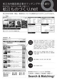 松江ものづくりNetを応援しています