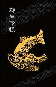日本最古の鯱 御朱印帳 表