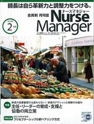 会員制 月刊誌 ナースマネジャー2013年2月号 表紙