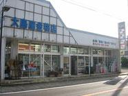 大島屋金物店