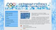 """""""Страна победителей"""""""