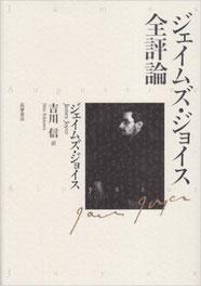 ジェイムズ・ジョイス『ジェイムズ・ジョイス全評論』吉川信訳、筑摩書房(2012/7/20)