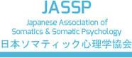 日本ソマテイック心理学協会
