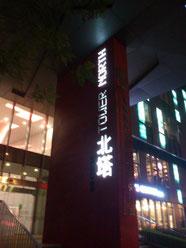 場所は「尚都SOHO北塔」の4階です。