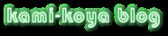 KAMIKOのブログ♪