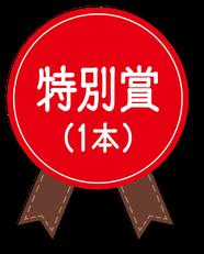 温泉 岐阜 飛騨ゆらん 特別賞