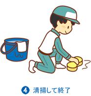 (4)清掃して終了