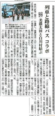 ※中日新聞 平成25年4月21日付