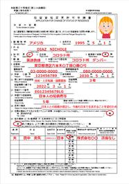 配偶者ビザの在留資格変更許可申請書の書き方