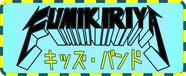 キッズ・バンド「フミキリヤサン」